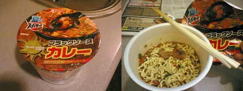 Japanese Instant Noodle black sauce curry