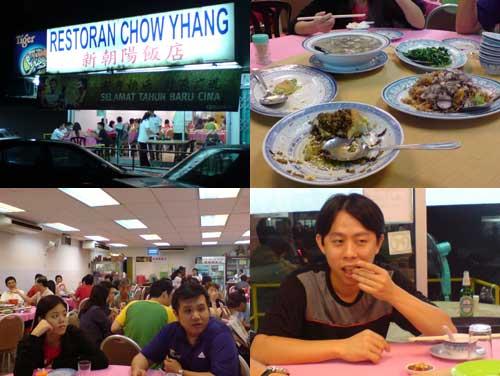 Chow Yhang 新朝阳 at SS2