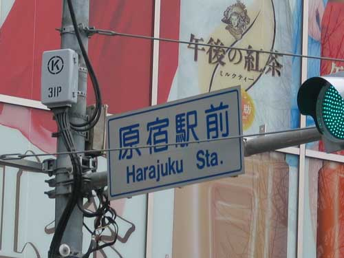 Harajuku Station Sign