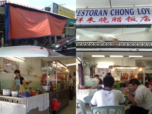 Restaurant Chong Loy, wan tan mee
