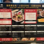 Apple Samgyupsal Menu 1