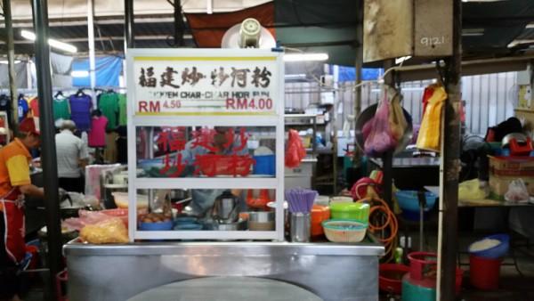 Hokkien Char & Char Hor Fun, Anson Road wet market