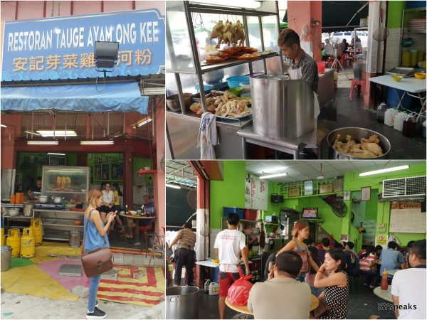 Ong Kee Ipoh Chicken Rice