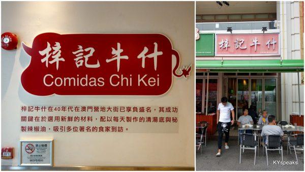 Chi Kee Ngao Chap, Broadway Macao