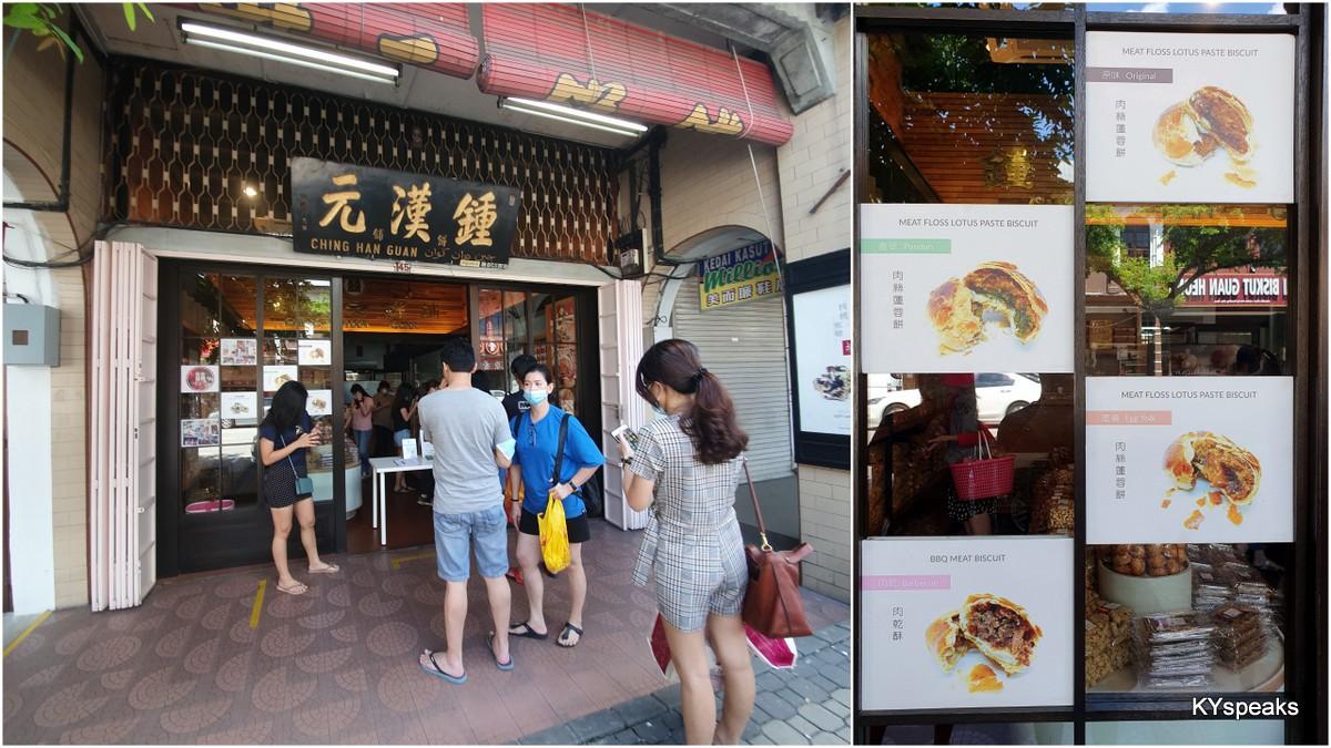 Chin Han Guan biscuit shop, Ipoh