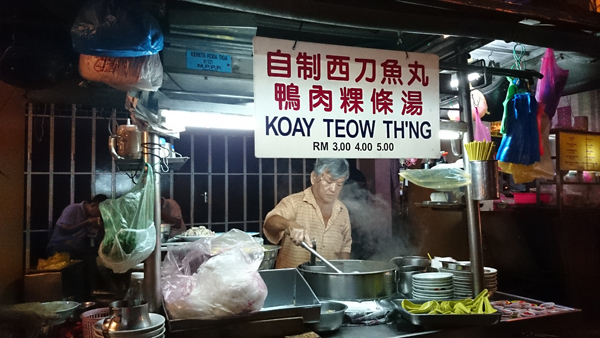 old school kuih teow soup, starts at only RM 3