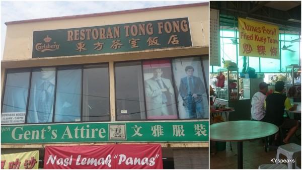 """""""James Bond"""" char kuih teow at Restaurant Tong Fong, Seapark"""