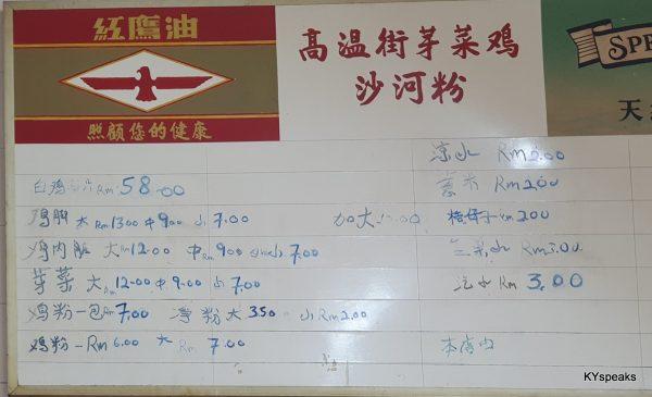 cowan street ipoh menu