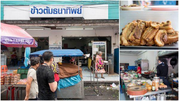 Tanatip Restaurant, Hat Yai, Thailand