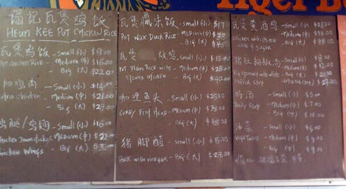 menu and price list at Huen Kee