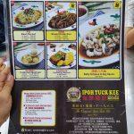 ipoh tuck kee menu (1)