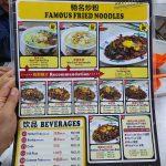 ipoh tuck kee menu (2)