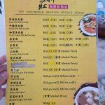 ivy sekinchan menu