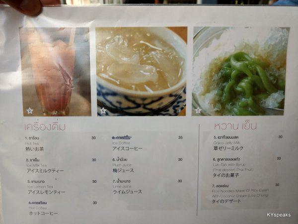 khao jao thai restaurant bangkok menu (1)