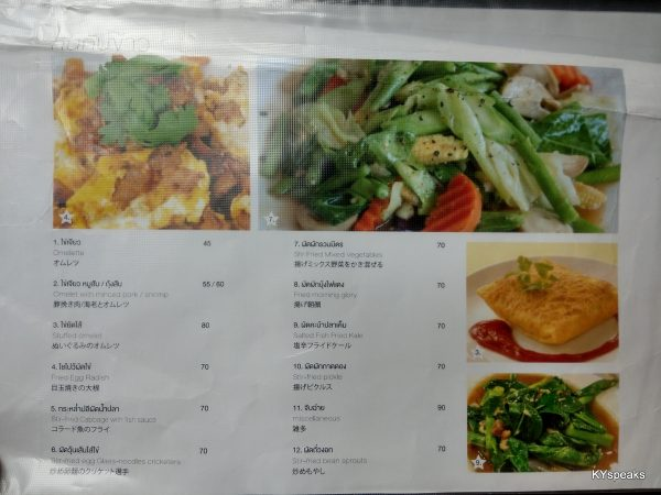 khao jao thai restaurant bangkok menu (2)