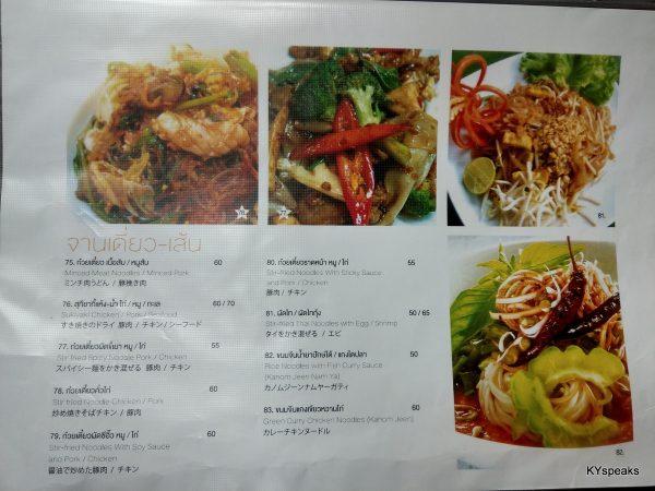 khao jao thai restaurant bangkok menu (8)