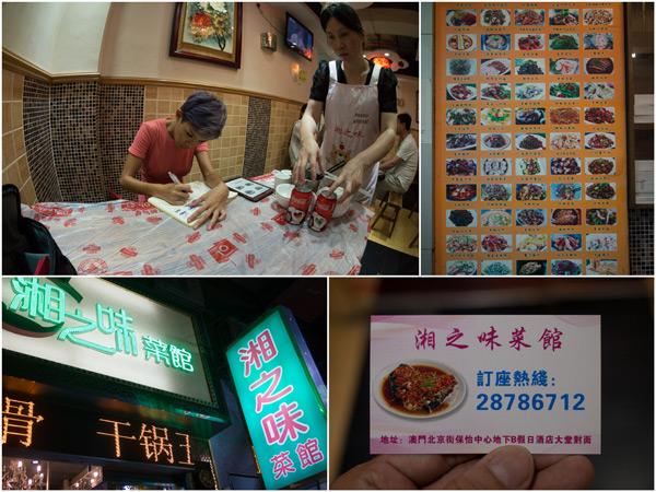 """""""Xiang Zhi Wei"""" near our hotel, fantastic Hunan cuisine"""
