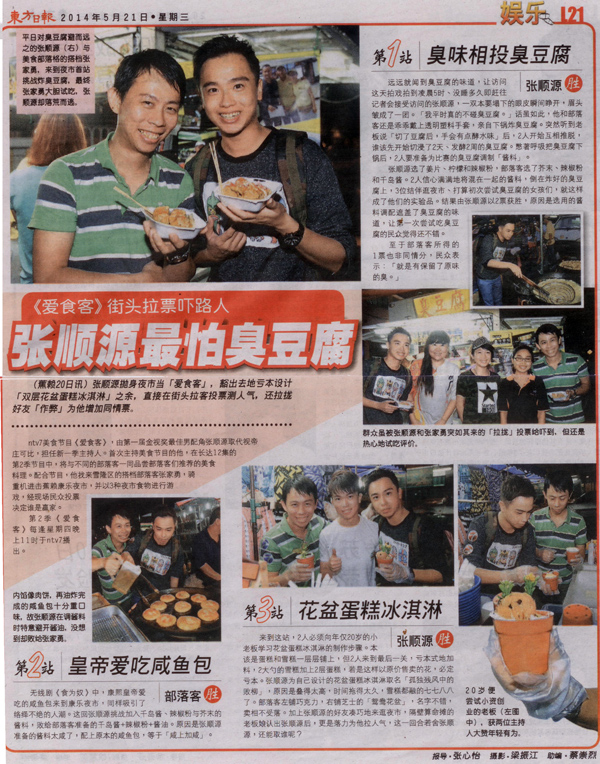 Oriental Daily article on NTV7 Foodie Blogger TV program