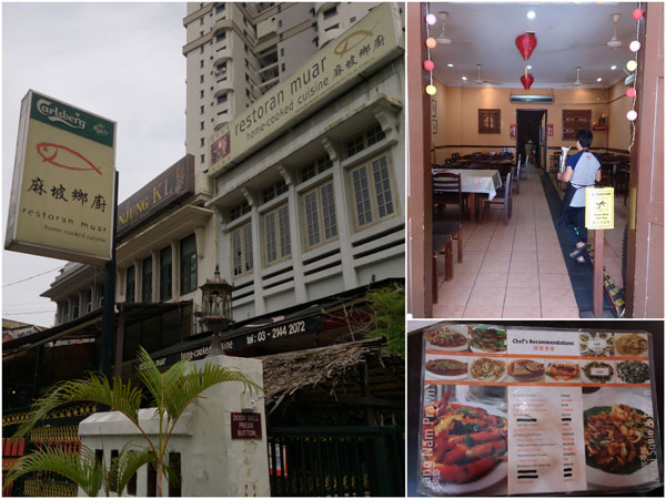Restaurant Muar is situated right next to Ngau Kei at Tengkat Tong Shin
