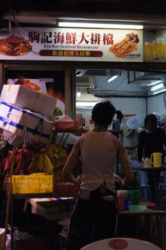 Hong Kong street food (tai pai tong)
