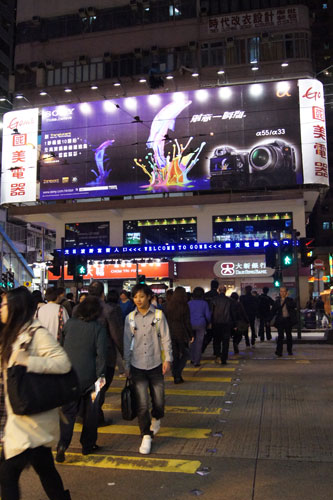Mongkok, Sony SLT-A33 and A55 advertisement