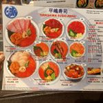 menu at Hirashima Sushi