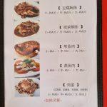 teo kee ulu yam menu (4)