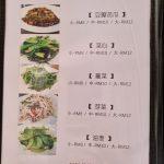 teo kee ulu yam menu (5)