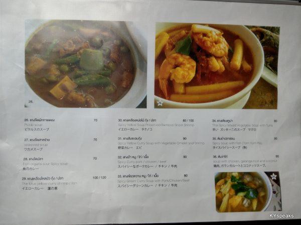 khao jao thai restaurant bangkok menu (4)