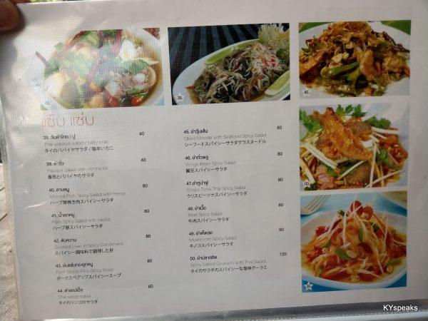 khao jao thai restaurant bangkok menu (5)