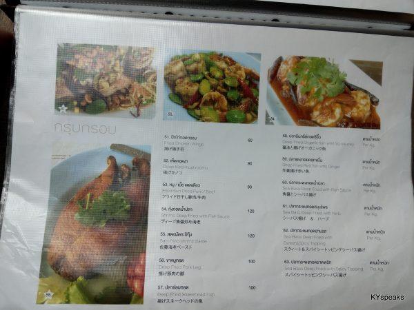 khao jao thai restaurant bangkok menu (6)