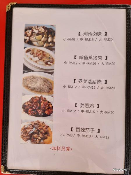 teo kee ulu yam menu (3)